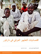 The Economics of Ethnic Cleansing in Darfur